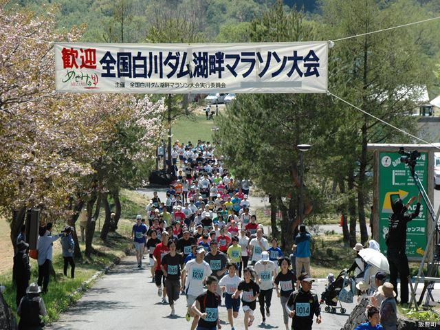 全国白川ダム湖畔マラソン大会
