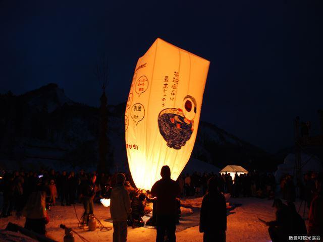 中津川雪まつり 巨大紙風船
