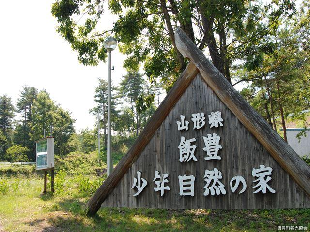 山形県飯豊少年自然の家