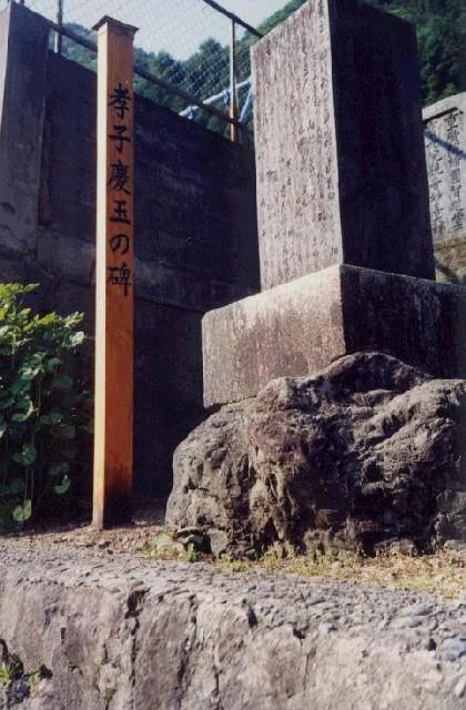 孝子慶玉の墓碑