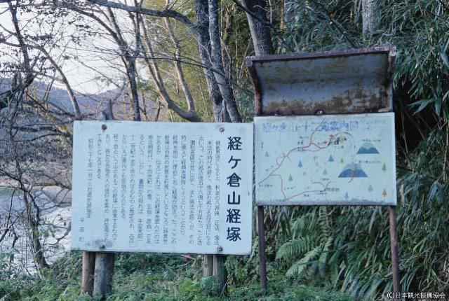 経ヶ蔵山経塚