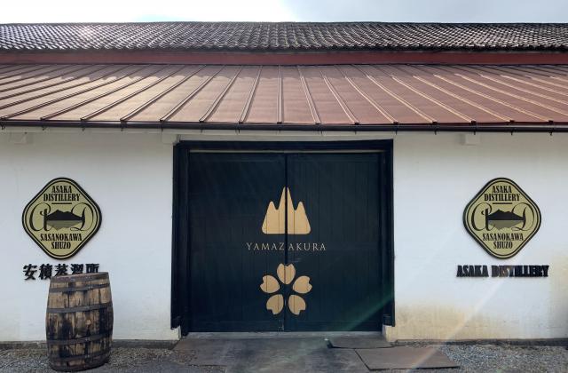 酒蔵見学(笹の川酒造・安積蒸溜所)