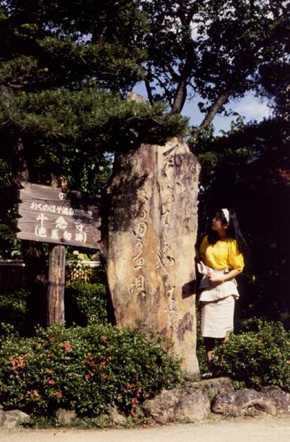 田植歌の碑
