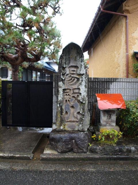 旧米沢街道 熊倉宿