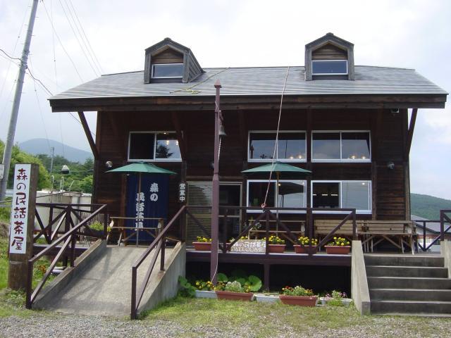 森の民話茶屋