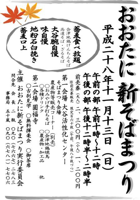 チラシ(表)