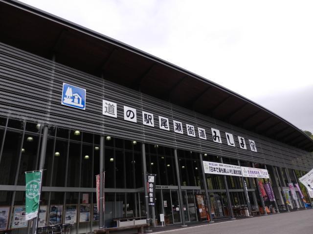 道の駅 尾瀬街道みしま宿