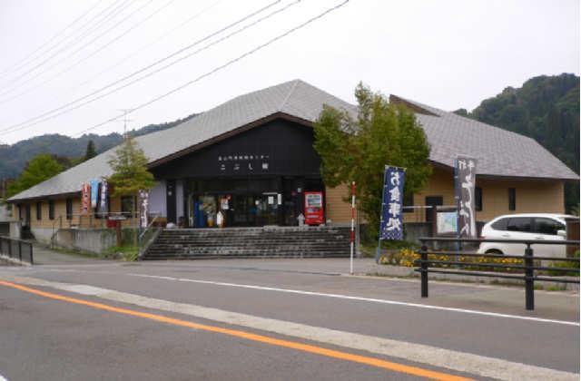 道の駅 奥会津かねやま(こぶし館)
