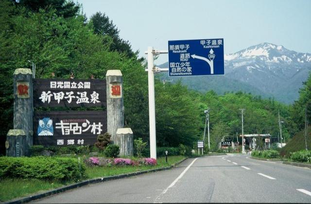 甲子・新甲子温泉