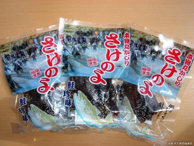 鮭珍味(鮭のミリン干し)