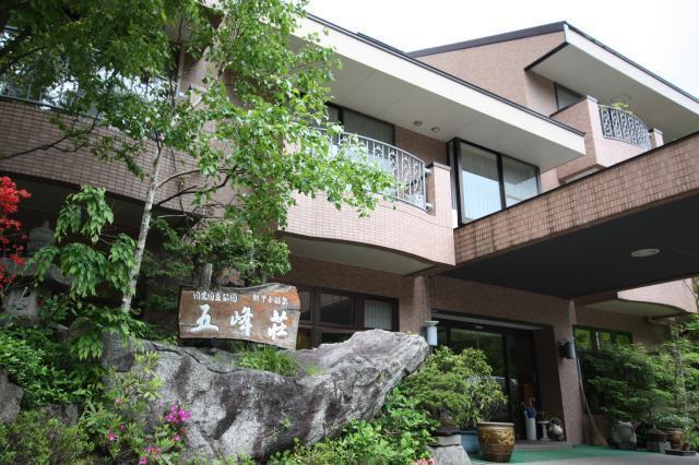 旅館五峰荘