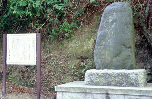 平潟洞門の碑