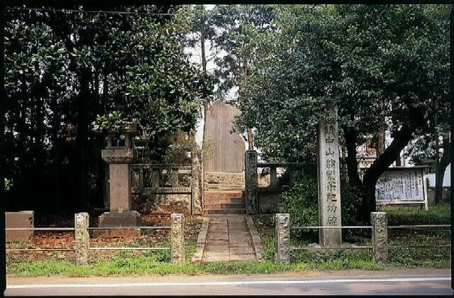 中山茶顛翁の紀功碑