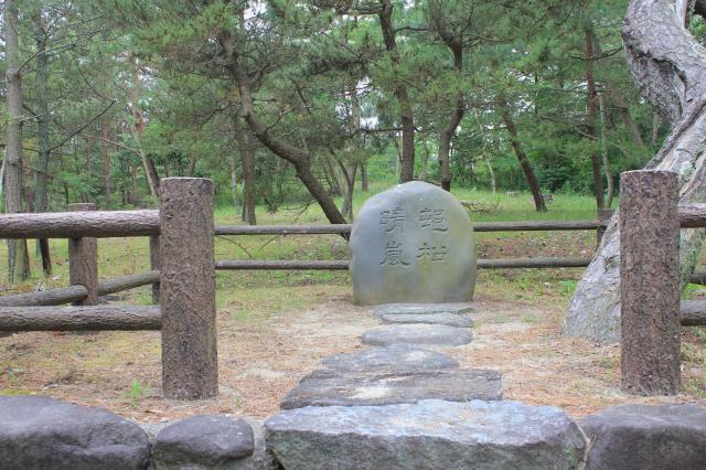 村松晴嵐の碑