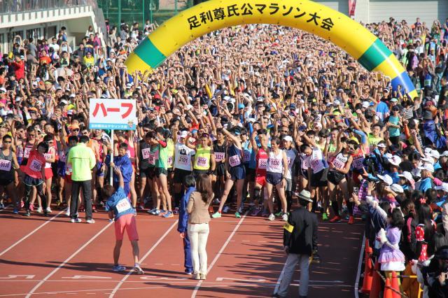第40次足利尊氏公共馬拉松大會