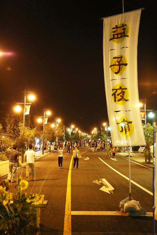 【2020年開催中止】益子夜市