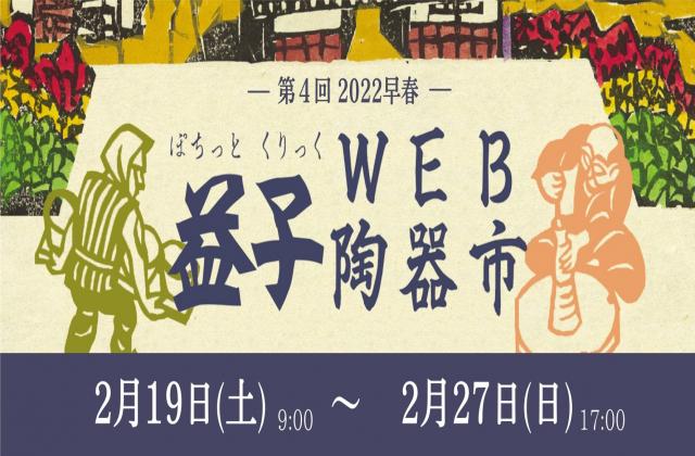 【終了】第3回益子WEB陶器市2021春