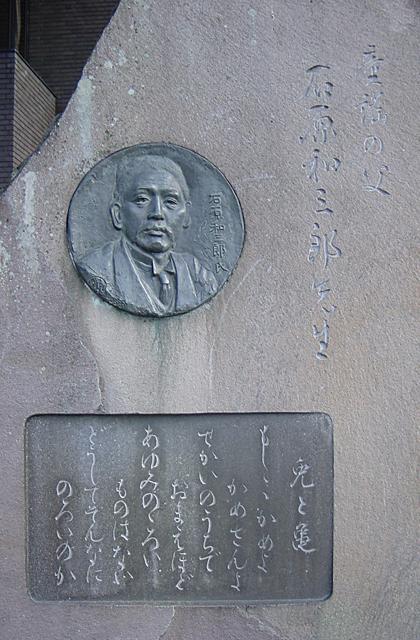 石原和三郎歌碑
