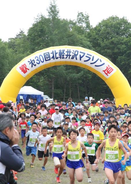 北輕井澤馬拉松