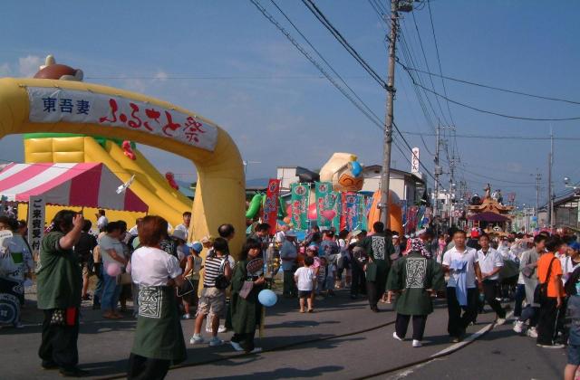 東吾妻ふるさと祭