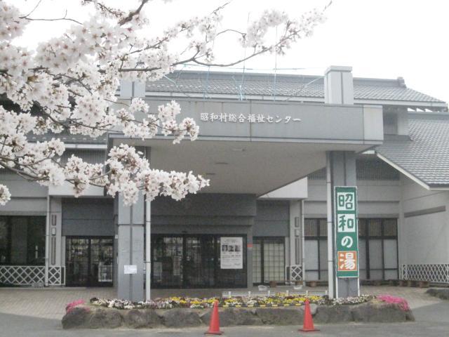 昭和村総合福祉センター