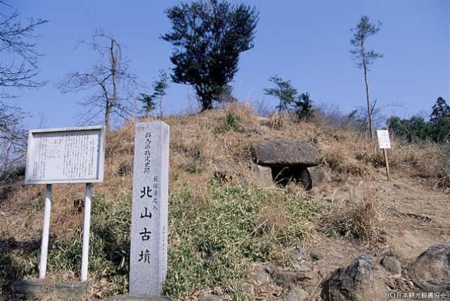 Kitayama ancient tomb★25205af2170019902