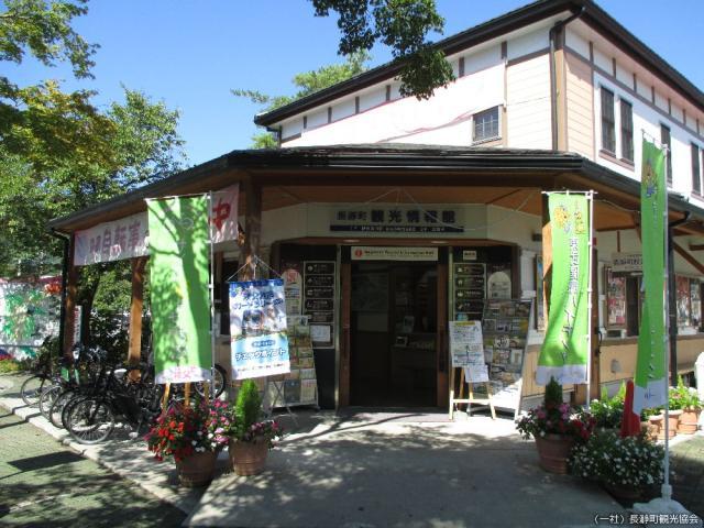 長瀞町観光案内所