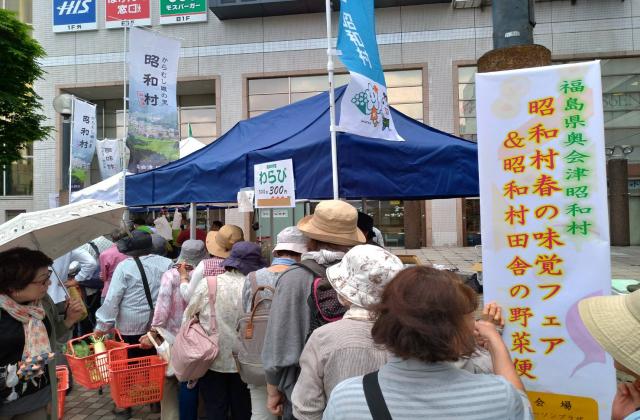 【2021年開催中止】奥会津 昭和村 春の味覚フェア