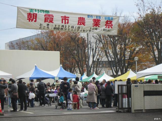 実りのまつり「朝霞市農業祭」