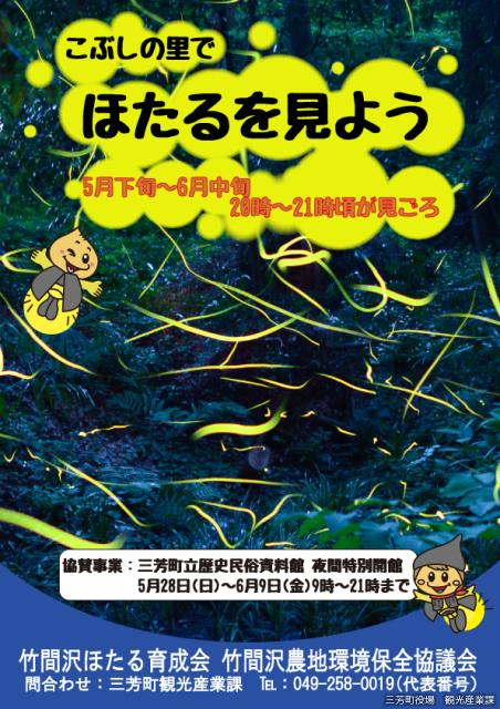 Let's look at firefly at village of Chikumazawa fist