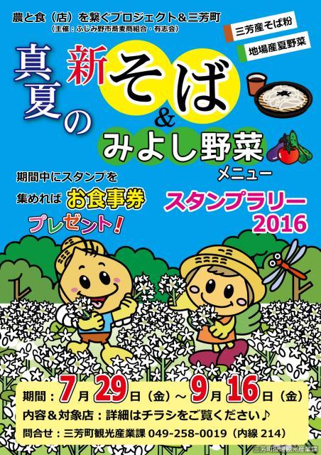 真夏の新そば&みよし野菜メニュースタンプラリー2016