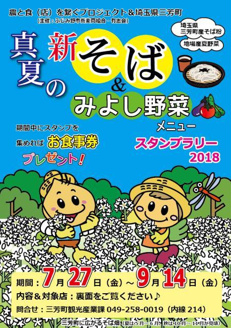 See Shin Soba & of midsummer, and do; vegetables menu stamp rally 2018