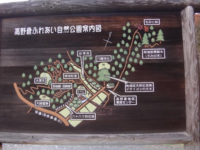 高野倉ふれあい自然公園