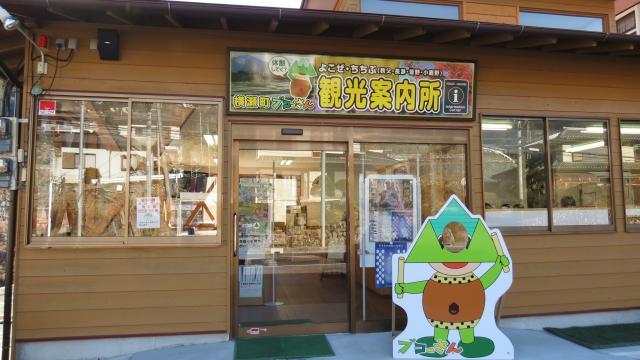 横瀬町ブコーさん観光案内所