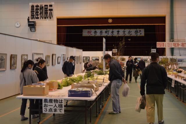 【2020年度中止】寄居町産業文化祭