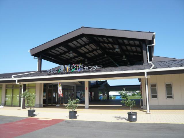 道の駅やちよ・やちよ農業交流センター