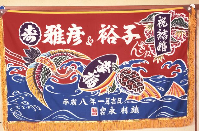 萬祝式大漁旗