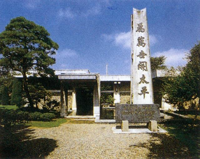 【休館中】鈴木貫太郎記念館