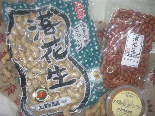 大津屋のピーナッツ