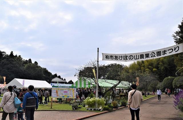 あけぼの山農業公園まつり