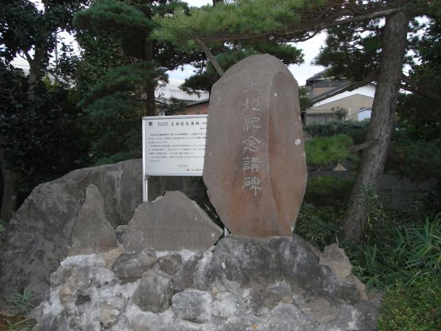 土地紀念講碑