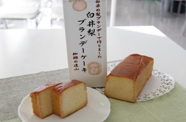 白井梨ブランデーケーキ/コーヒーブランデーケーキ(白井市ふるさと産品)
