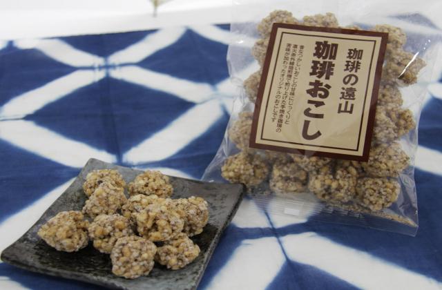 珈琲おこし(白井市ふるさと産品)