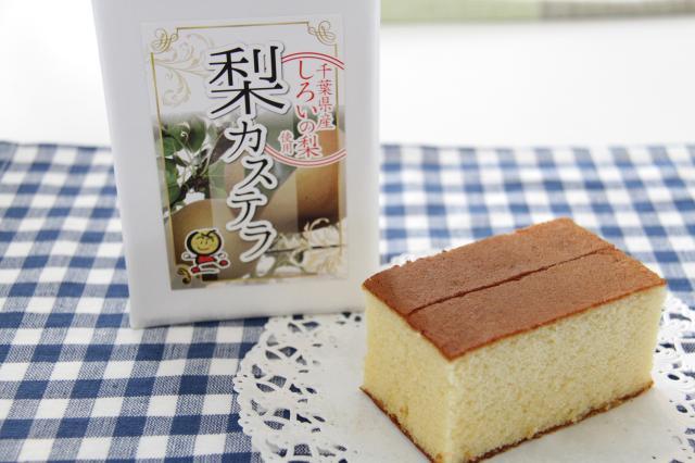 梨カステラ(白井市ふるさと産品)
