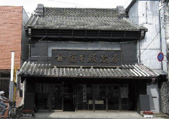 坂本総本店