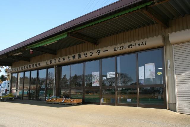 山武ふるさと特産センター