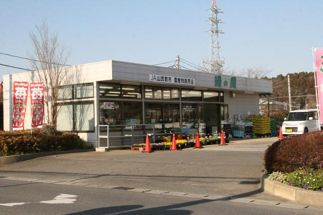 JA山武郡市直売所「緑の風」成東店