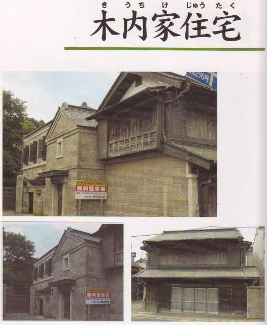 木内家住宅