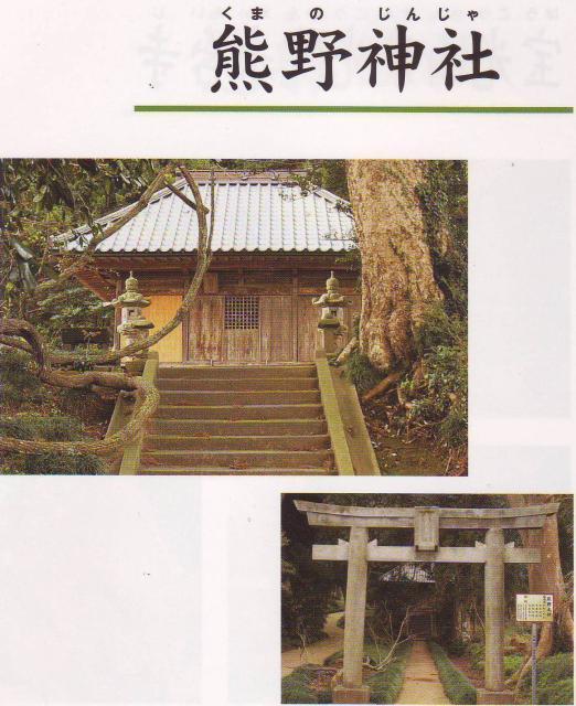 熊野神社(谷三倉地区)