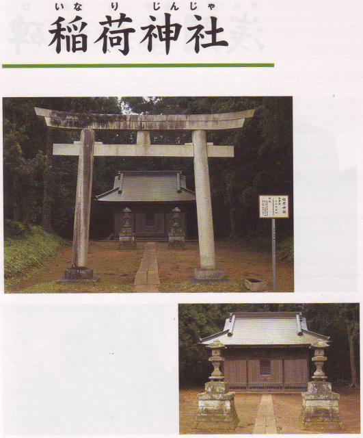 稲荷神社(谷三倉地区)